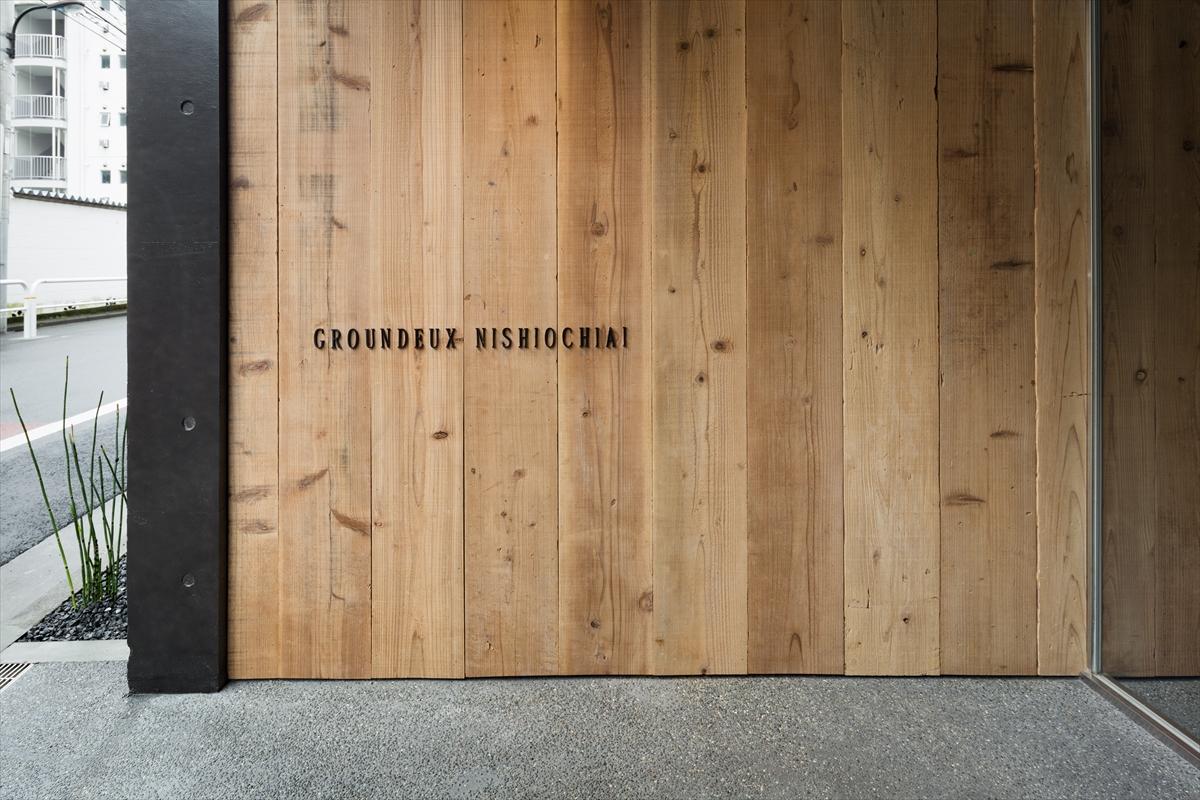 西落合Ⅱの集合住宅(GROUNDEUX NISHIOCHIAI)[デザイン監修]